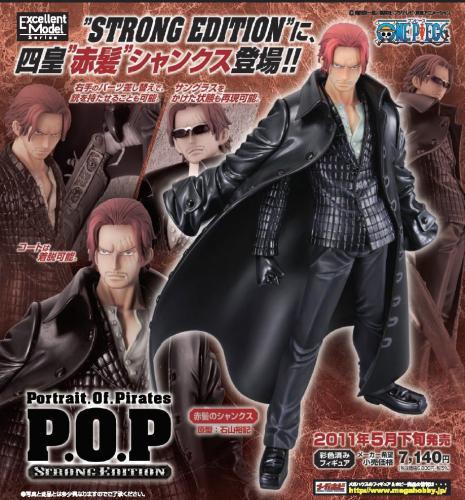 P.O.P STRONG EDITION 赤髪のシャンクス