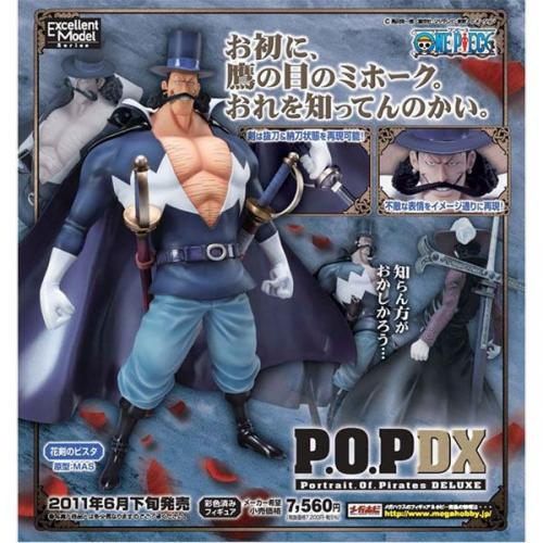 P.O.P NEO-DX 花剣のビスタ